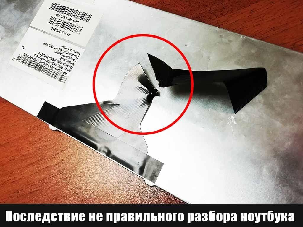 Последствие не правильного разбора ноутбука